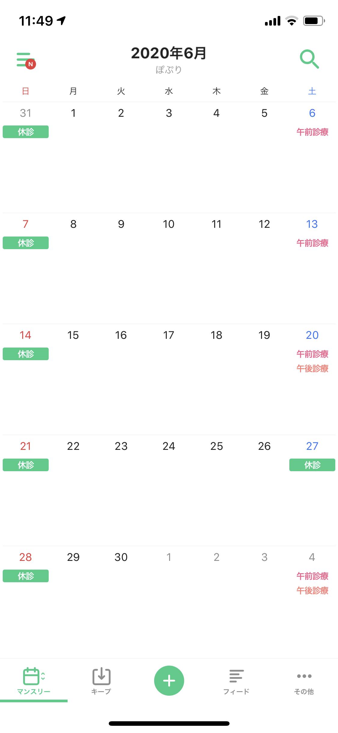 2020年3〜7月診療予定_a0098079_11505988.png