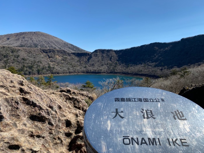 休みがあったら山登りin霧島(鹿児島)〜大浪池と韓国岳断念_f0232994_13255939.jpg
