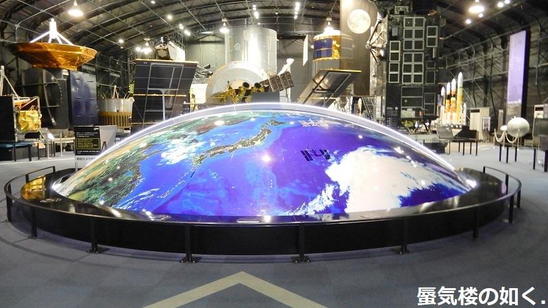 「恋する小惑星」舞台探訪004-2/3 第4話 筑波宇宙センター展示室スペースドームと見学ツアー_e0304702_06041149.jpg