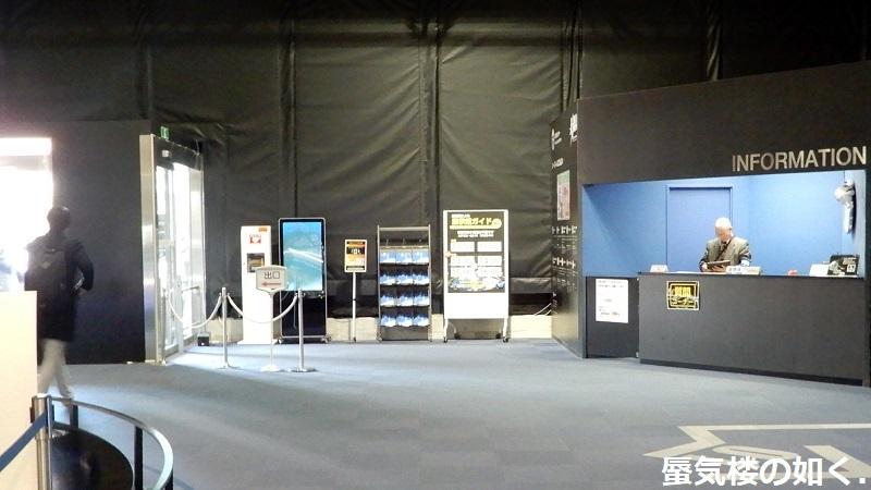 「恋する小惑星」舞台探訪004-2/3 第4話 筑波宇宙センター展示室スペースドームと見学ツアー_e0304702_06053442.jpg