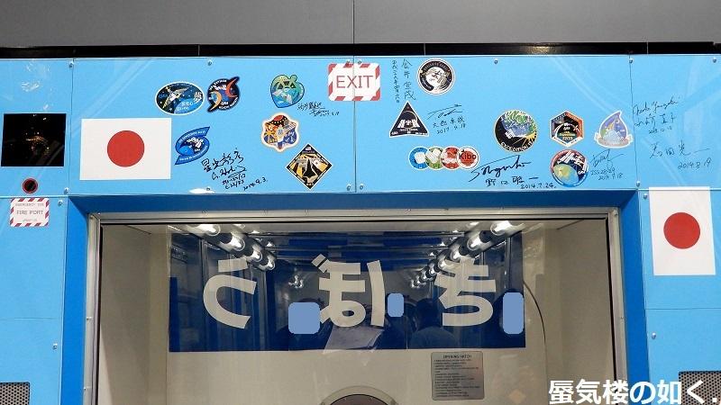 「恋する小惑星」舞台探訪004-2/3 第4話 筑波宇宙センター展示室スペースドームと見学ツアー_e0304702_07264233.jpg
