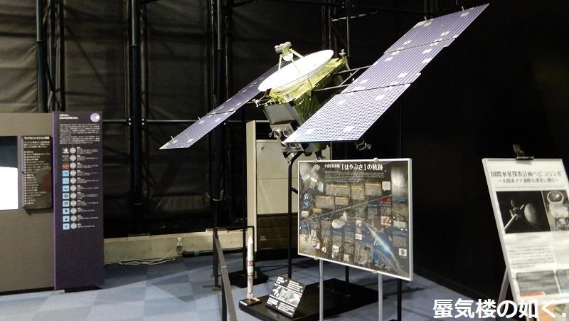 「恋する小惑星」舞台探訪004-2/3 第4話 筑波宇宙センター展示室スペースドームと見学ツアー_e0304702_07274432.jpg