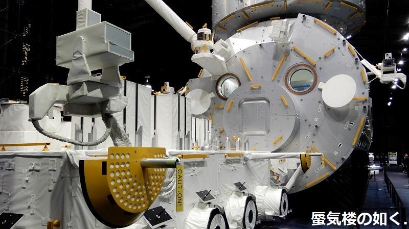 「恋する小惑星」舞台探訪004-2/3 第4話 筑波宇宙センター展示室スペースドームと見学ツアー_e0304702_08033108.jpg