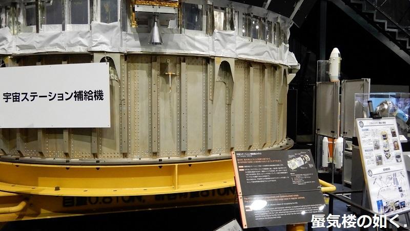 「恋する小惑星」舞台探訪004-2/3 第4話 筑波宇宙センター展示室スペースドームと見学ツアー_e0304702_08055686.jpg