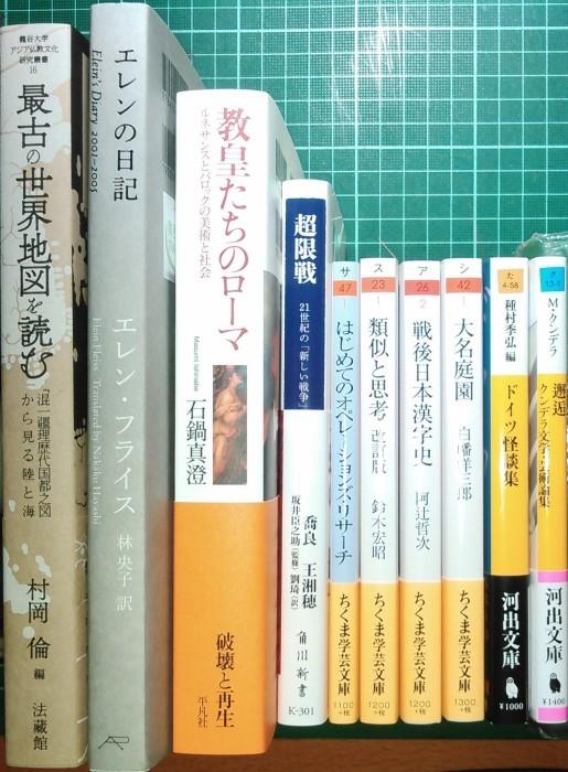 注目新刊:ちくま学芸文庫2020年3月新刊4点、ほか_a0018105_23533015.jpg