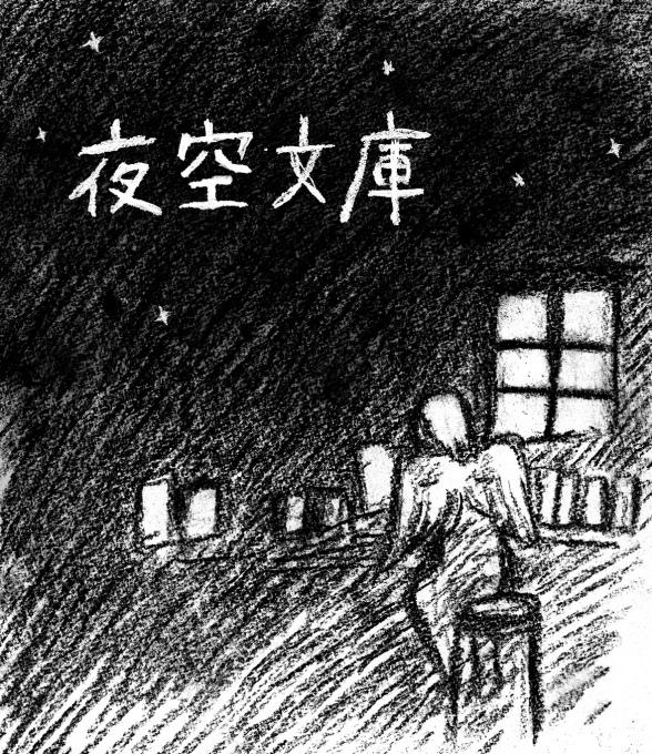 夜空文庫 -『プロジェクト宮殿』によせて_a0156417_21385682.jpg