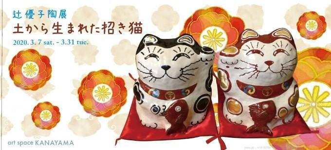 招き猫美術館で辻優子陶展始まりました_f0151419_21512100.jpeg