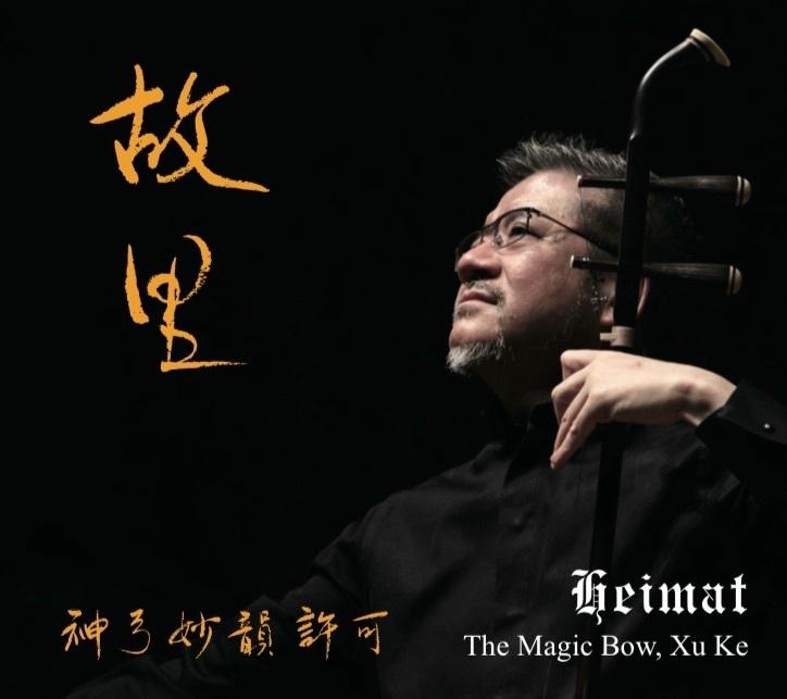 CD 「故里(Heimat)」発売開始_b0183620_22070897.jpeg