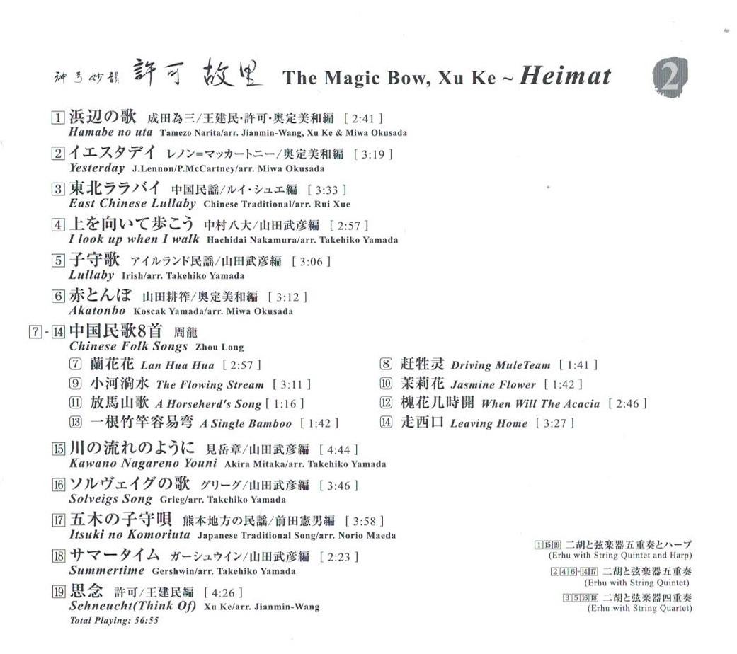 CD 「故里(Heimat)」発売開始_b0183620_22073185.jpeg