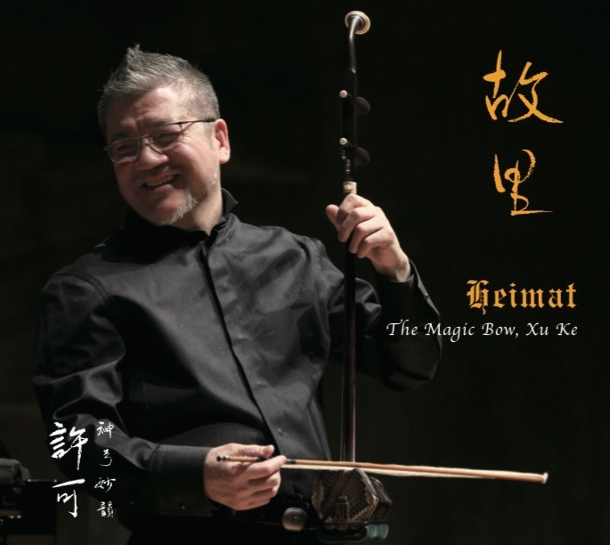 CD 「故里(Heimat)」発売開始_b0183620_22080770.jpeg