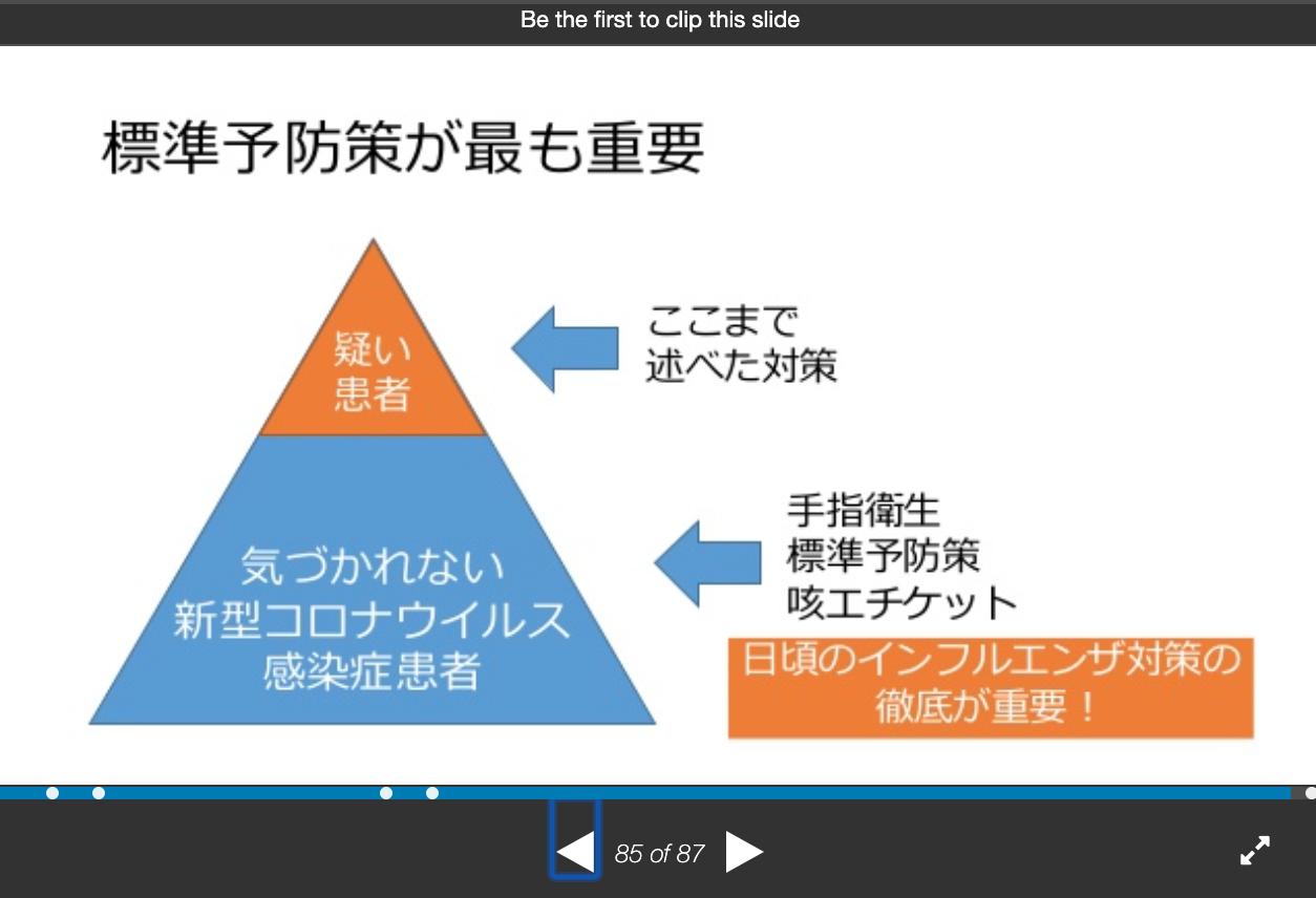 新型コロナウイルスは黒船か? 日本の変革のチャンス_d0028322_12141015.png
