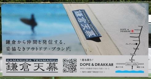 鎌倉駅 & 稲村ケ崎駅 要チェック?!_d0108933_15025253.jpg
