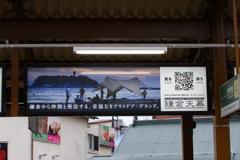 鎌倉駅 & 稲村ケ崎駅 要チェック?!_d0108933_15045511.jpg
