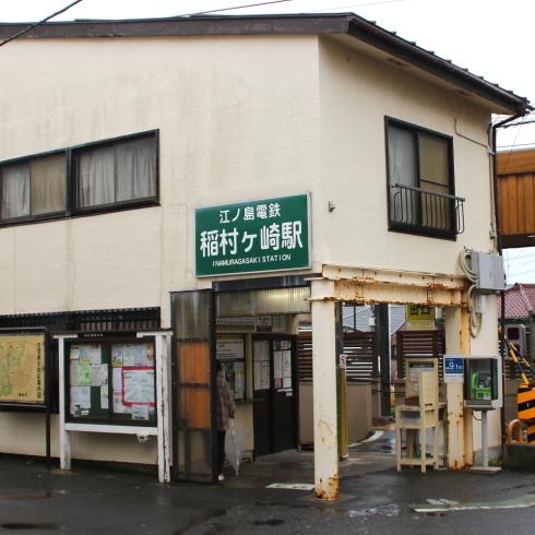 鎌倉駅 & 稲村ケ崎駅 要チェック?!_d0108933_15285298.jpg