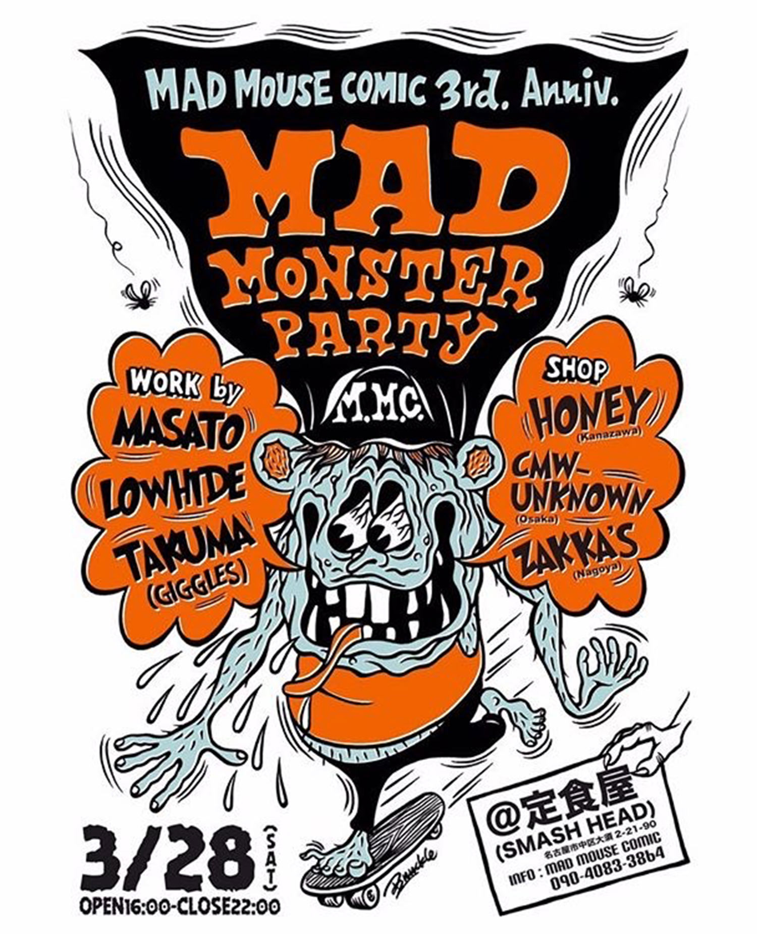 MAD MONSTER PARTY_c0130242_1741372.jpg