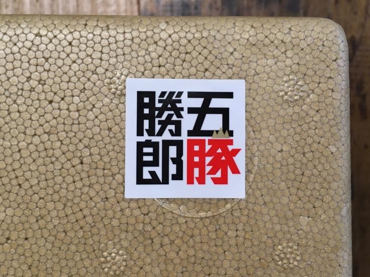 """ぶた! ブタ! 勝五郎 \""""豚\""""!!_d0386342_12300285.jpg"""