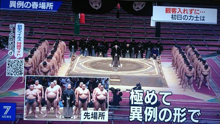 無観客で大相撲_f0081443_20464973.jpg