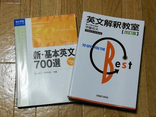 英文解釈教室と基本英文700選_a0156548_20021146.jpg