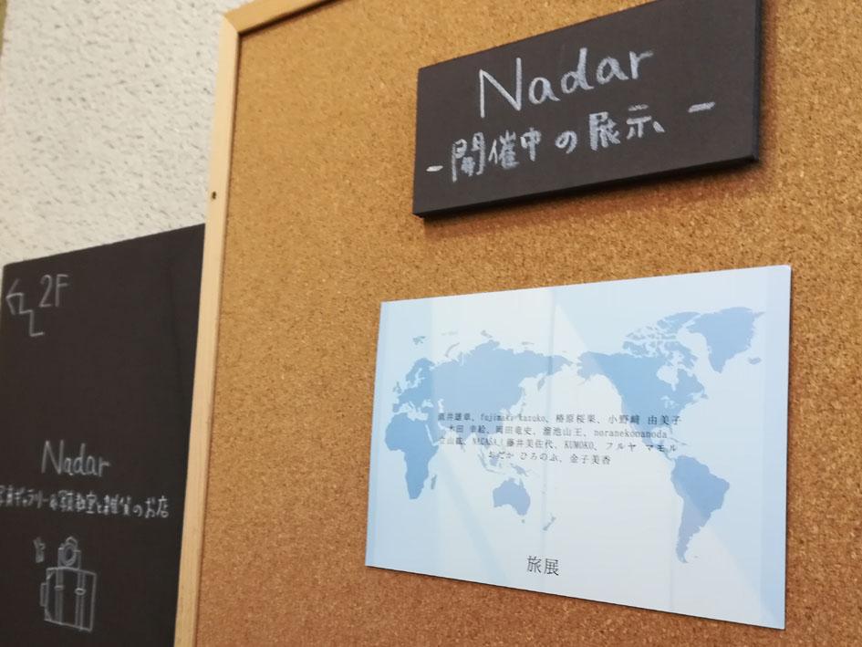 ナダール「旅展」最終日_c0299360_0372735.jpg