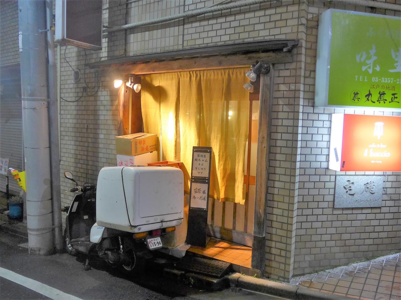 四谷三丁目「居酒屋 純ちゃん」へ行く。_f0232060_20285081.jpg