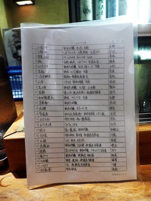 四谷三丁目「居酒屋 純ちゃん」へ行く。_f0232060_20304886.jpg