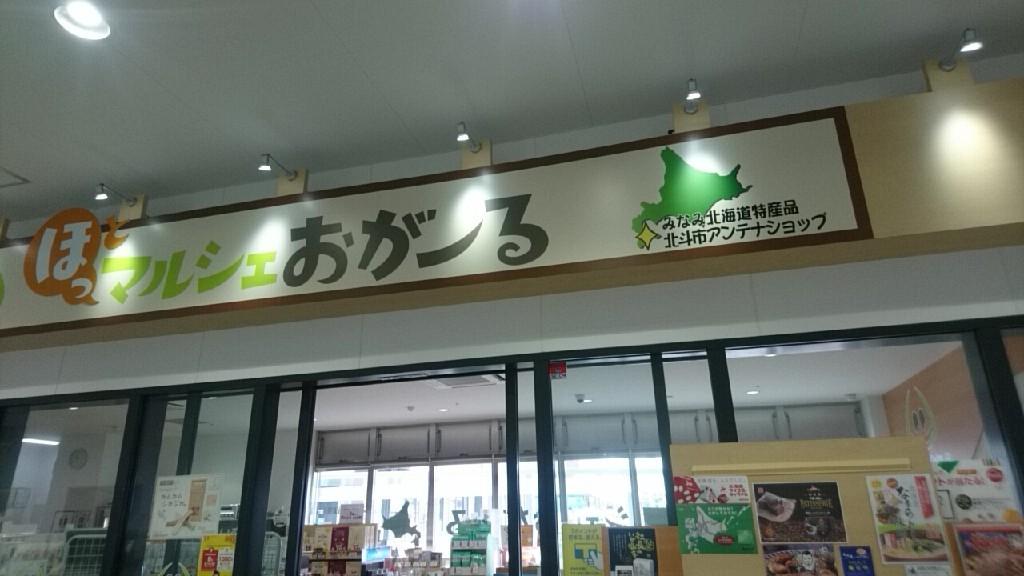 新函館北斗駅のお土産は、ほっとマルシェおがーるへ!セラピア製品あります_b0106766_14114257.jpg