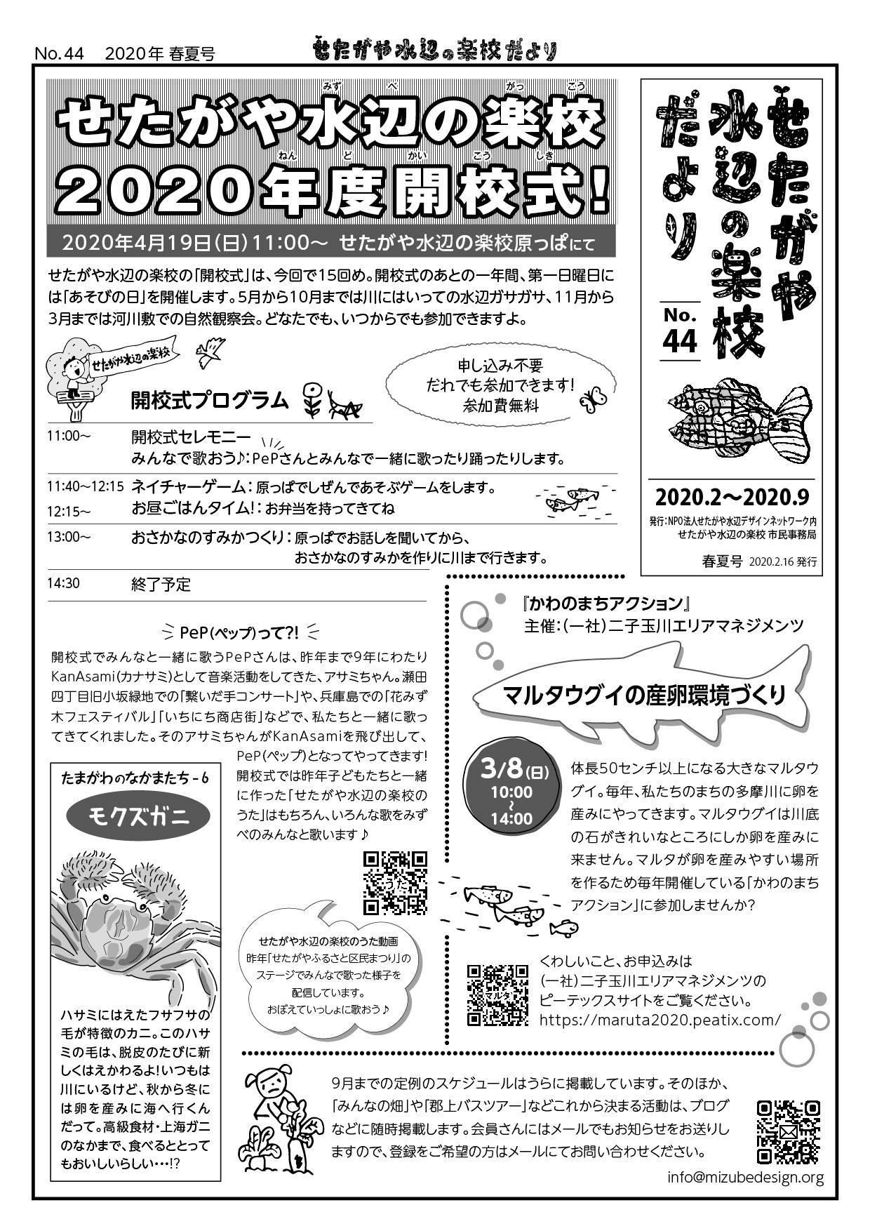 2020年3月8日(日)マルタウグイの産卵環境づくり中止のお知らせ_c0091679_09110484.jpg