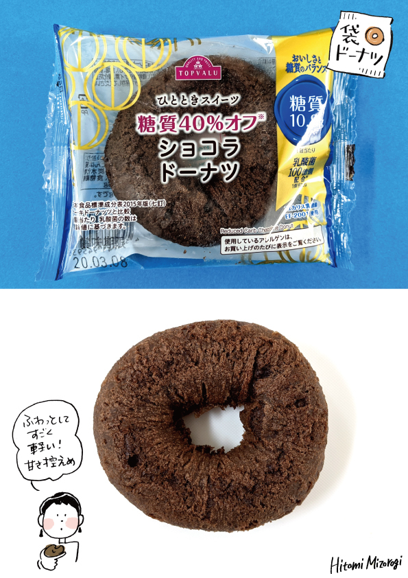 【袋ドーナツ】トップバリュ「糖質40%オフ ショコラドーナツ」【ただただ軽い】_d0272182_11373024.jpg