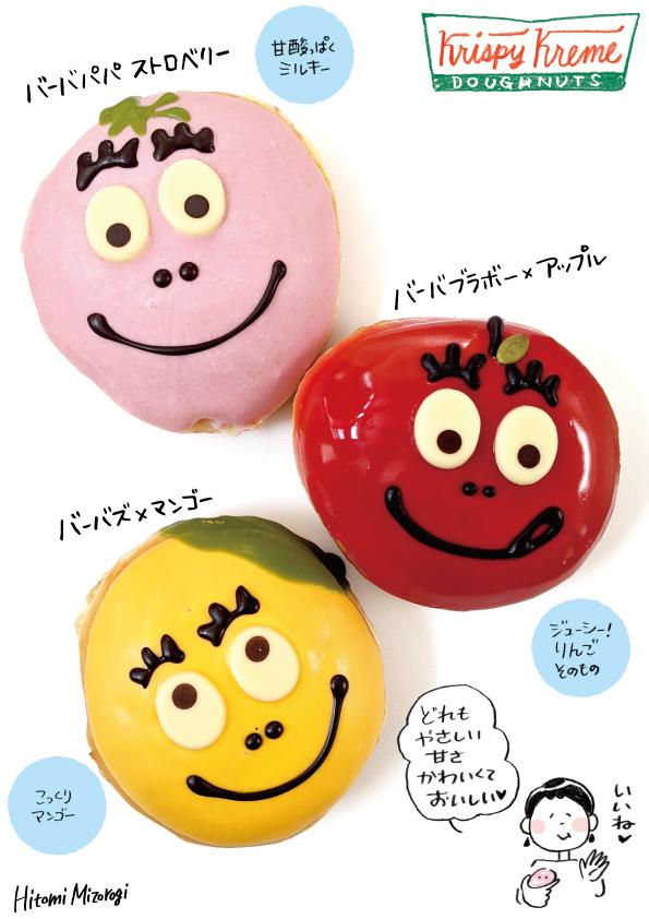 【期間限定】クリスピー・クリーム・ドーナツ『Fruity Barbapapa』【バーバパパとコラボ】_d0272182_11590933.jpg