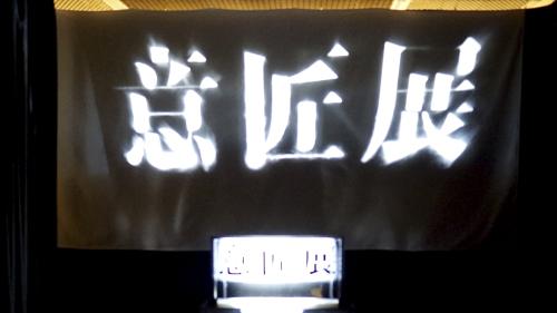 【意匠展2020】2019年度千葉大学デザイン学科卒業研究・制作展_f0236585_00234188.jpg