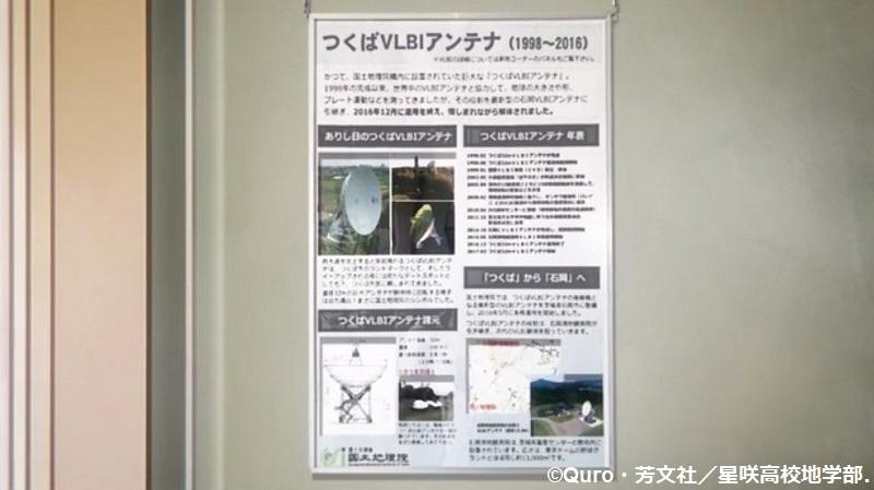 「恋する小惑星」舞台探訪004-3/3 第4話地図と測量の科学館、屋外展示のみですが_e0304702_09112999.jpg