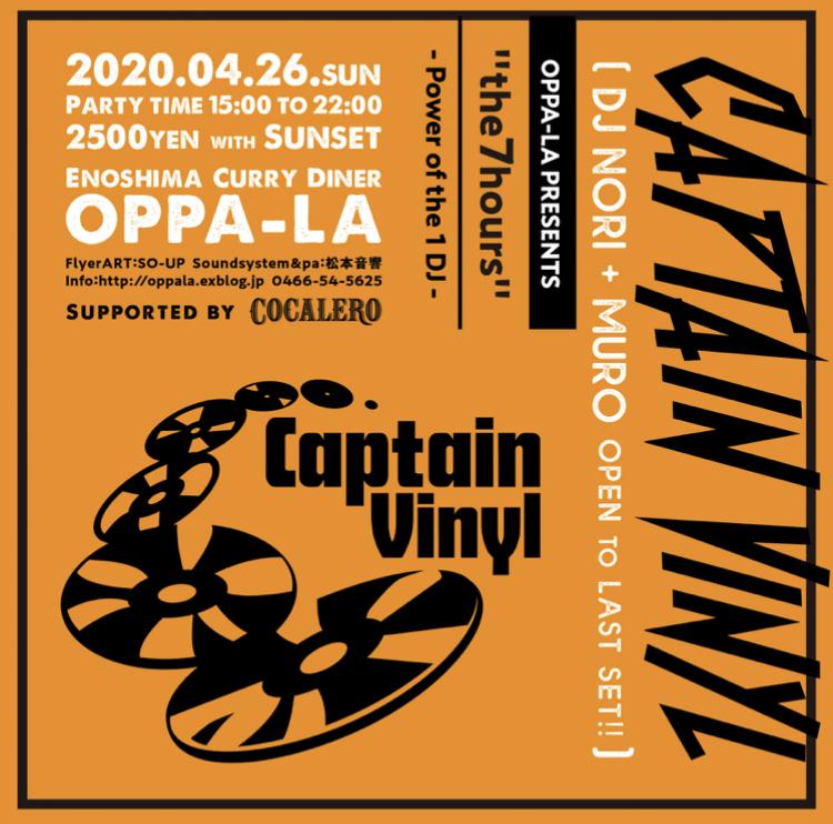"Captain Vinly DJ NORI&MURO サンセット \""the 7hours\"" OPEN to LAST SET 4月26日 江の島CurryDiner OPPA-LA オッパーラ開催!!_d0106911_21271225.jpg"