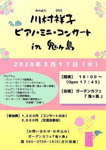 2020/3/17 (火) ピアノ・ミニ・コンサート in 鬼ヶ島_e0197114_13234388.jpg