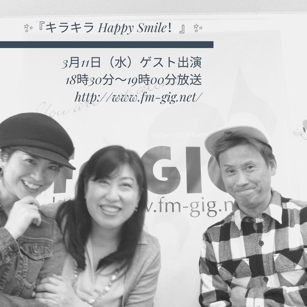 3月11日(水)18時30分からラジオにゲスト出演します!!_d0018315_21454469.jpg
