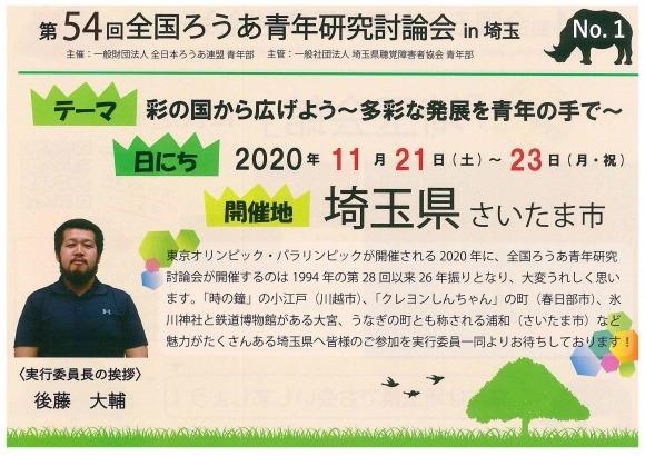 第54回全国ろうあ青年研究討論会in埼玉のお知らせ_d0070316_09243476.jpg