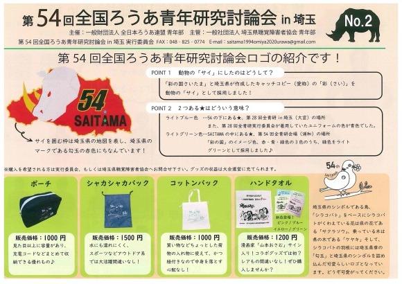 第54回全国ろうあ青年研究討論会in埼玉のお知らせ_d0070316_09274146.jpg