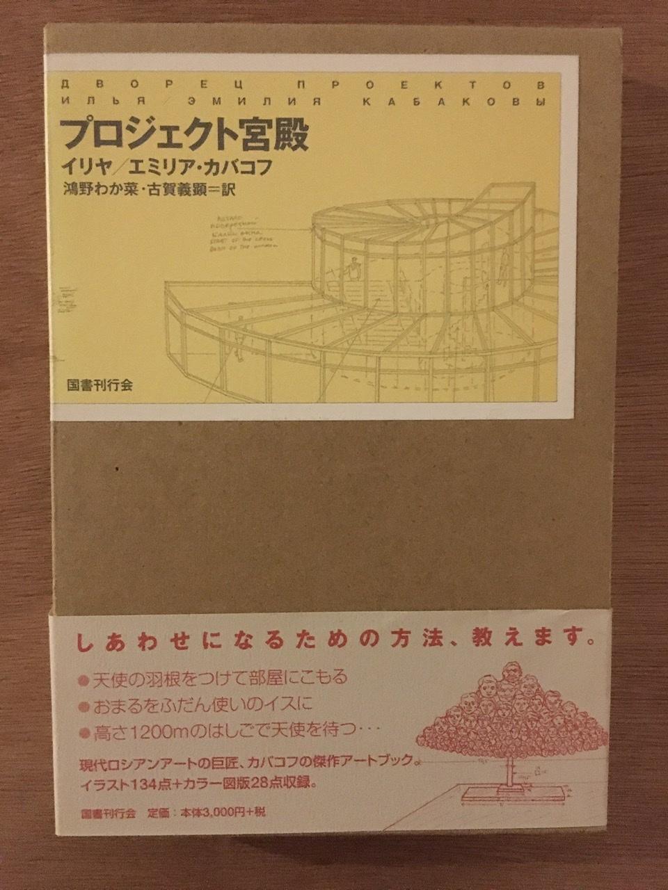 夜空文庫 -『プロジェクト宮殿』によせて_a0156417_23062515.jpeg