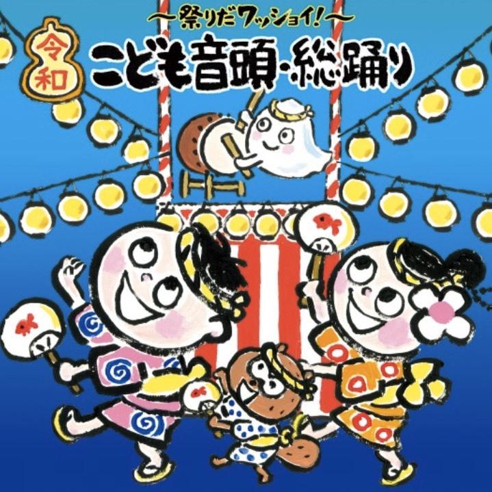 浜田山の祭りで踊りたい「おどっちゃおんど」_a0163623_23194689.jpg