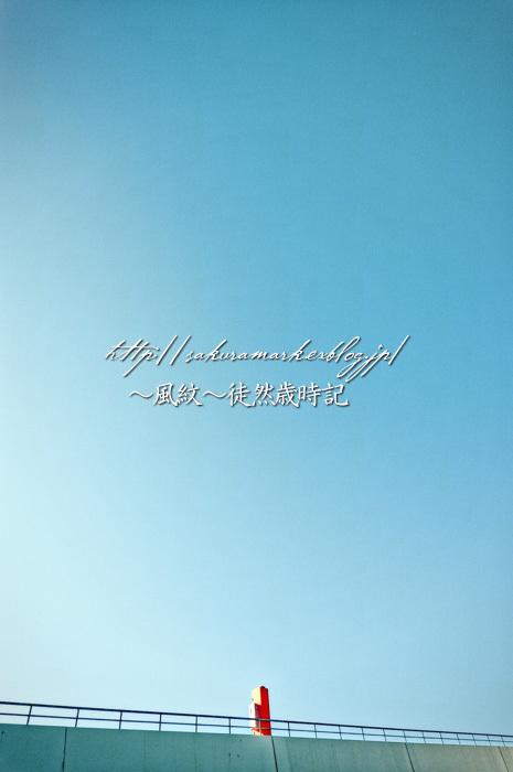 青空に立つ。_f0235723_18175433.jpg
