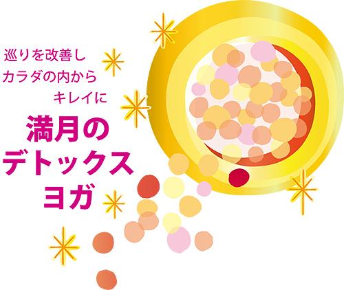 春分前の満月☆デトックスヨガ_f0086825_06423919.jpg