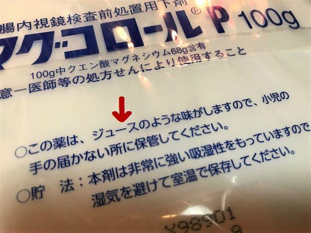 大腸キレイキレイ大作戦 ~下剤を一升飲んだらこうなるのね内視鏡検査~_d0137326_11324605.jpg