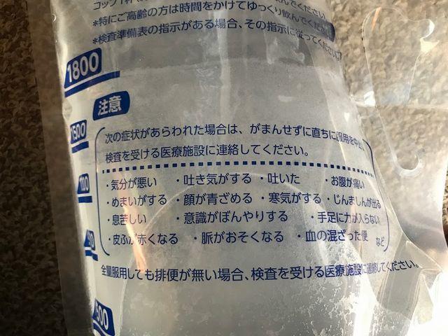 大腸キレイキレイ大作戦 ~下剤を一升飲んだらこうなるのね内視鏡検査~_d0137326_11393757.jpg