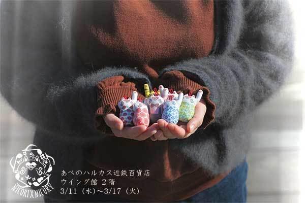 3/11(水)〜3/17(火)は、あべのハルカス近鉄百貨店に出店します!_a0129631_11553846.jpg