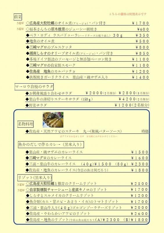 *横須賀*「マーロウ」_f0348831_20424137.jpg
