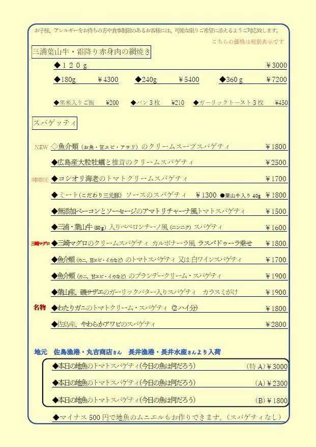 *横須賀*「マーロウ」_f0348831_20424319.jpg