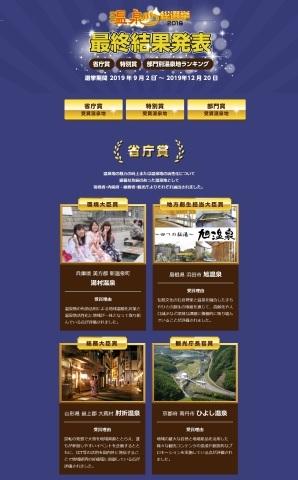 【 本日発表の「温泉総選挙2019」で、湯村温泉が環境大臣賞を受賞しました 】_f0112434_12385069.jpg