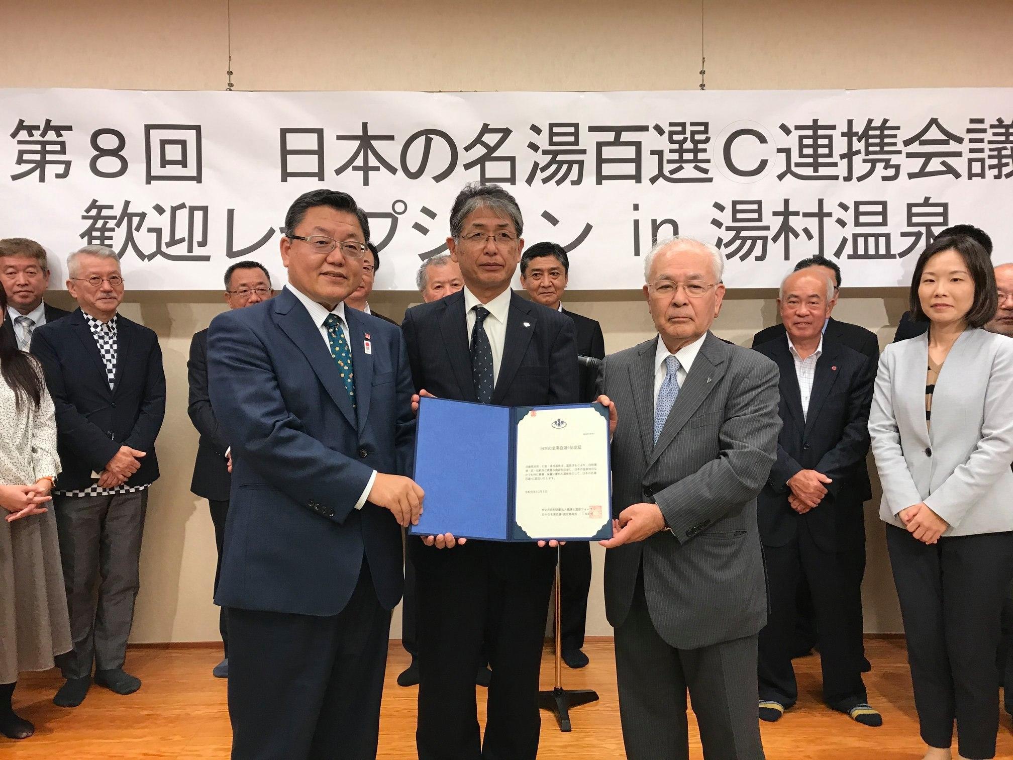 【 本日発表の「温泉総選挙2019」で、湯村温泉が環境大臣賞を受賞しました 】_f0112434_12404247.jpg
