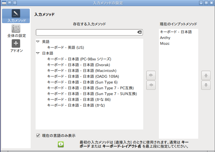 LinuxBean14.04を親指シフト(Nicola)化する_f0182936_21362085.png