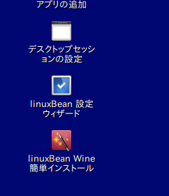 LinuxBean14.04を親指シフト(Nicola)化する_f0182936_21364649.png
