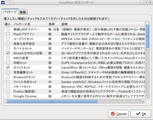 LinuxBean14.04を親指シフト(Nicola)化する_f0182936_21365268.png